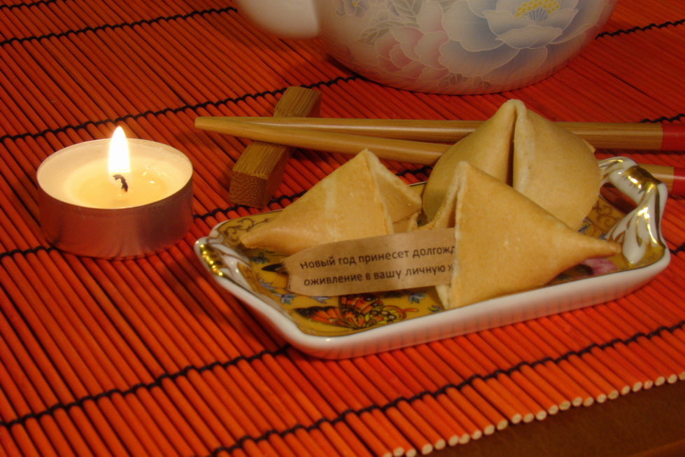 Печенье с предсказаниями (печенье удачи, печенье с записками) купить в москве